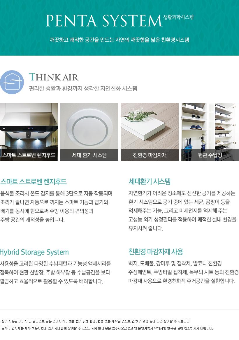 Think Air