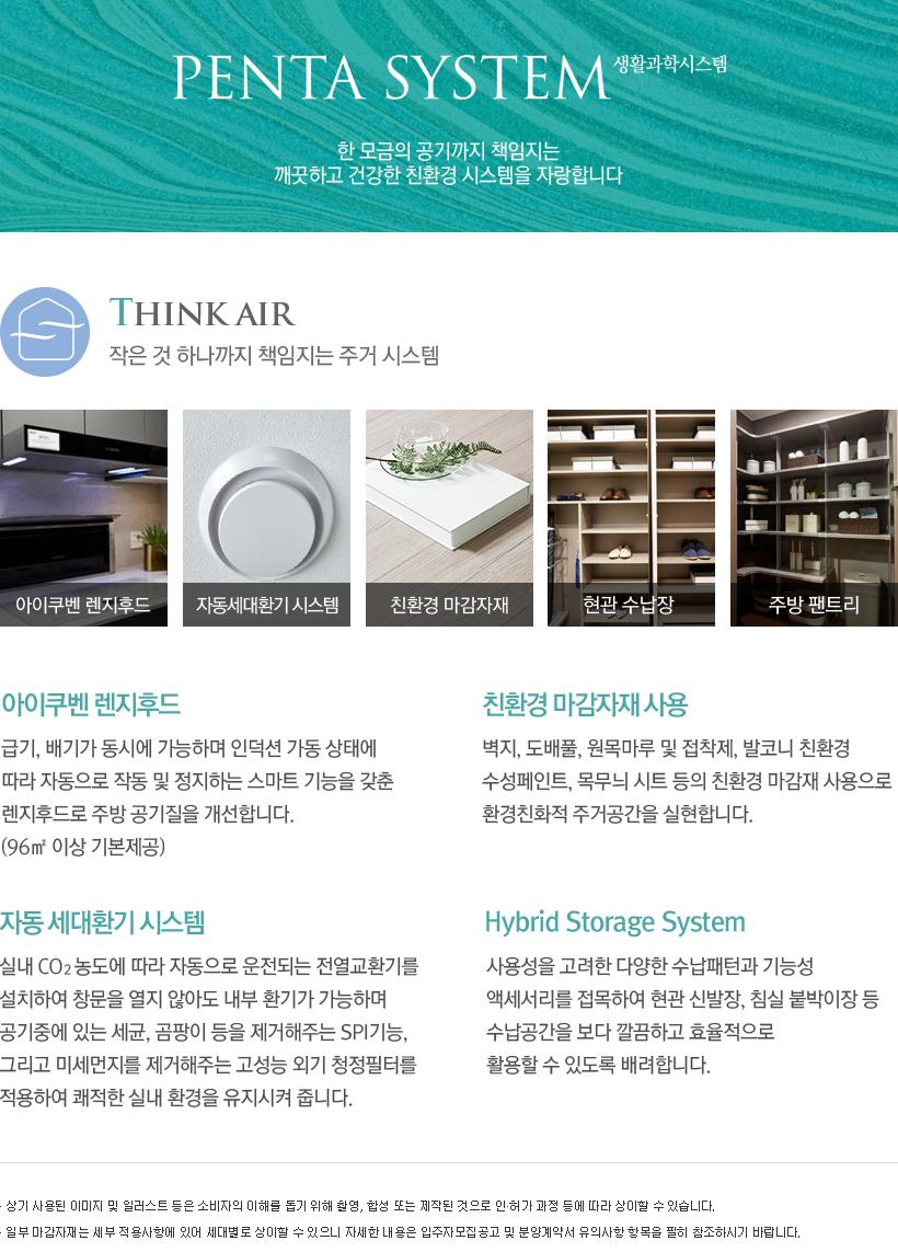 시스템 - Think Air