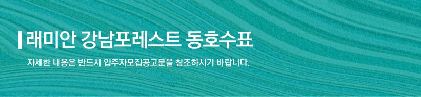 개포시영 동호수표