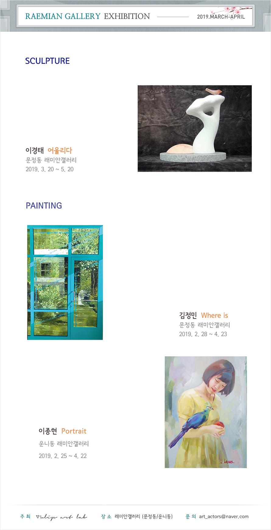 [전시회] Mar-Apr Exhibition_이경태, 김정민, 이종현