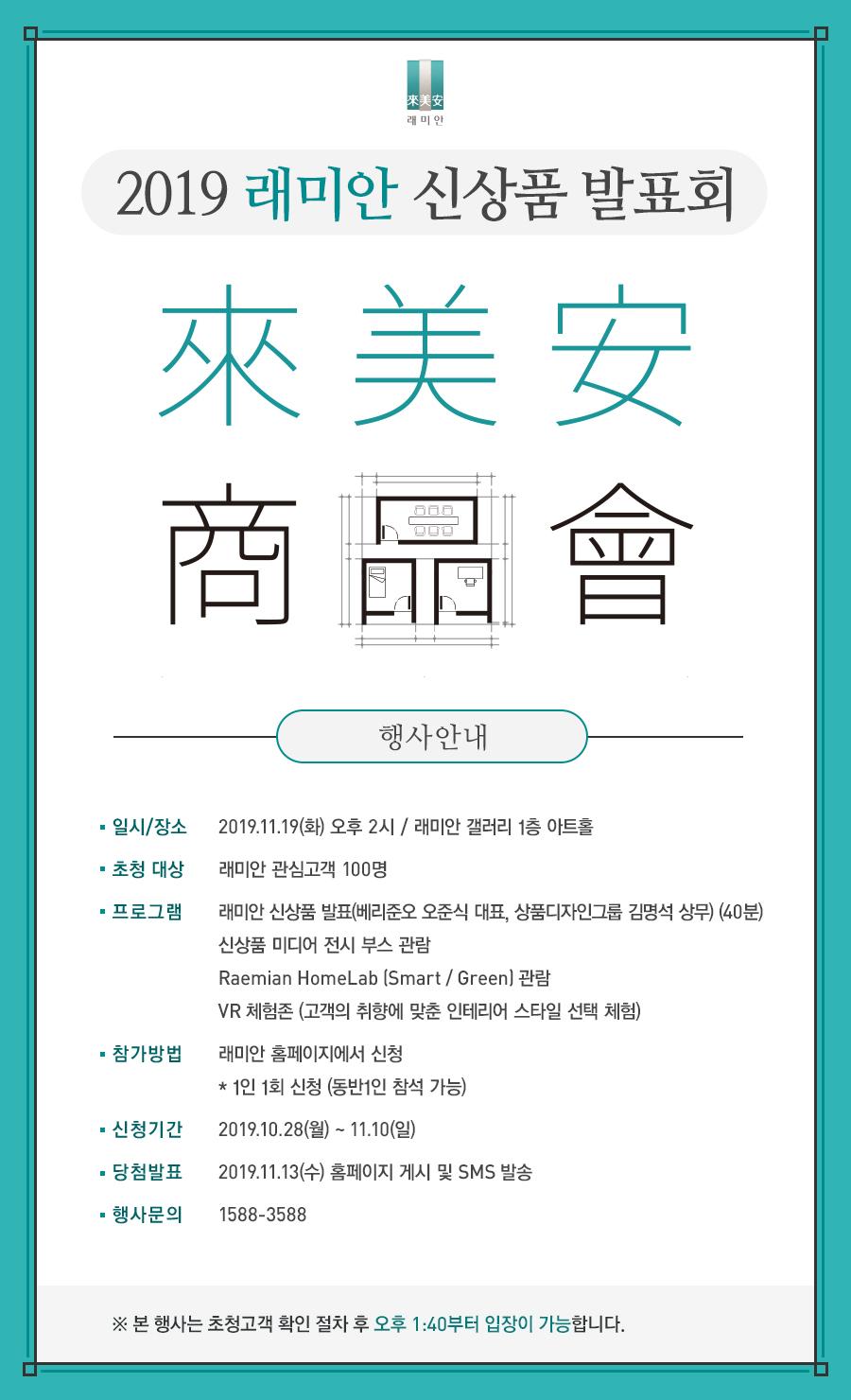 2019 래미안 신상품 발표회 - 래미안 상품회 안내