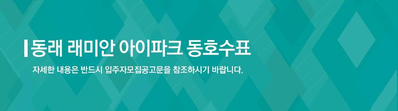 동래 래미안 아이파크 동호수표
